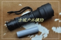 Convoy_C8_XML2_T6_U2LED强光远射18650手电筒