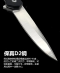 德国工艺制造-刑天随身D2高硬度钢锋利折刀
